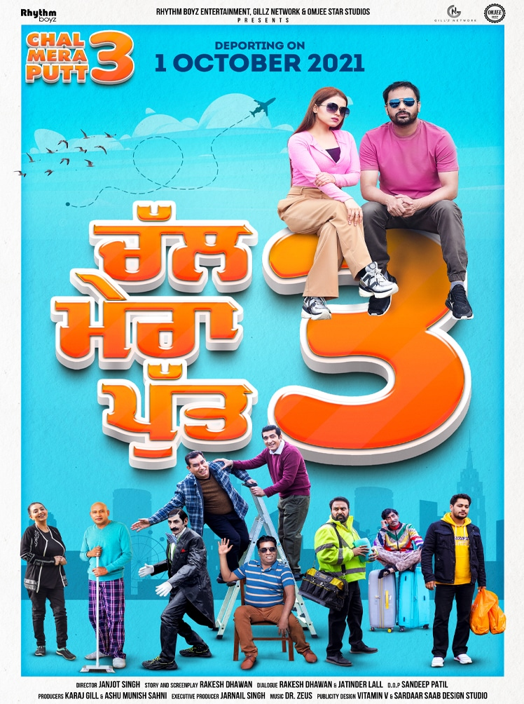 chal mera putt 3 punjabi movie amrinder gill simi chahal